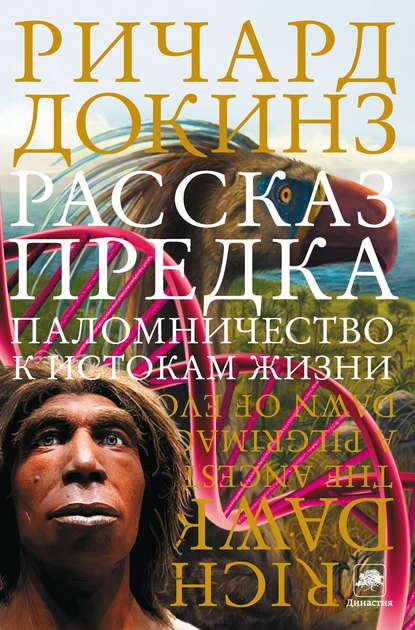 Обложка «Рассказ предка. Паломничество к истокам жизни»