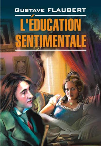 Обложка «Воспитание чувств. Книга для чтения на французском языке»