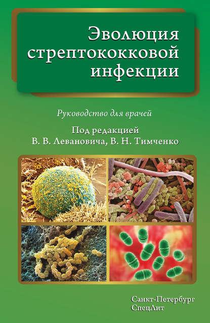 Обложка «Эволюция стрептококковой инфекции. Руководство для врачей»