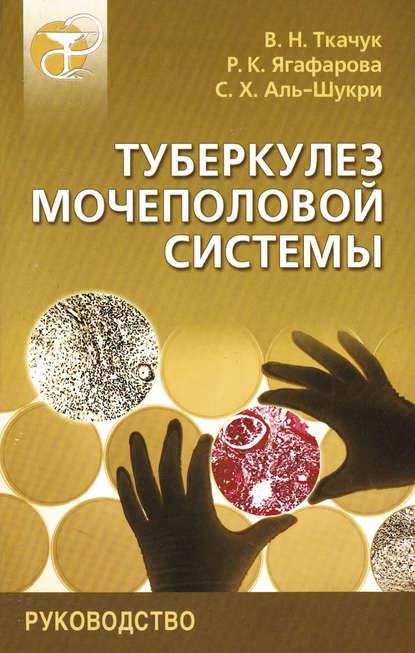 Обложка «Туберкулез мочеполовой системы. Руководство»