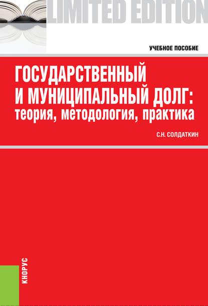 Обложка «Государственный и муниципальный долг: теория, методология, практика»
