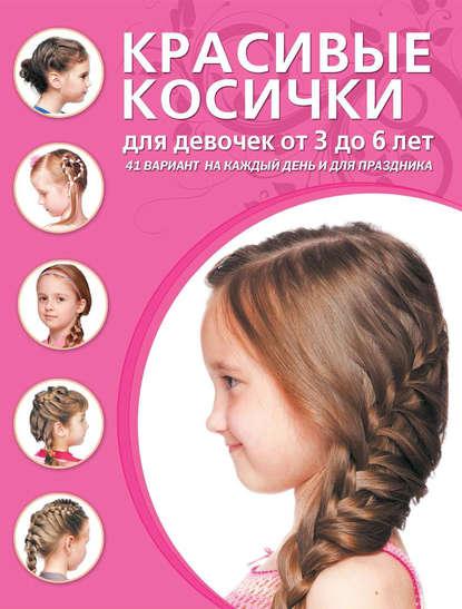 Обложка «Красивые косички для девочек от 3 до 6 лет»