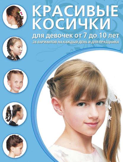 Обложка «Красивые косички для девочек от 7 до 10 лет»