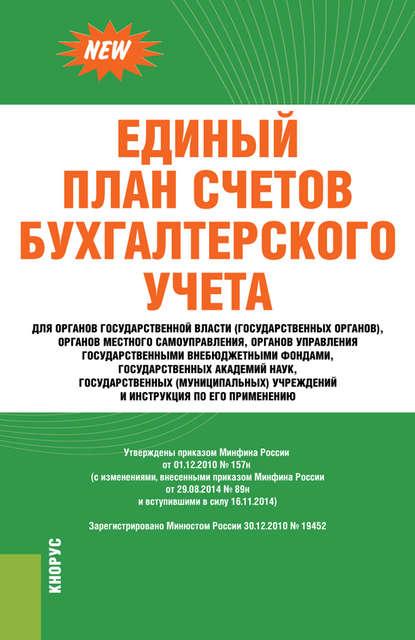 Обложка «Единый план счетов бухгалтерского учета»