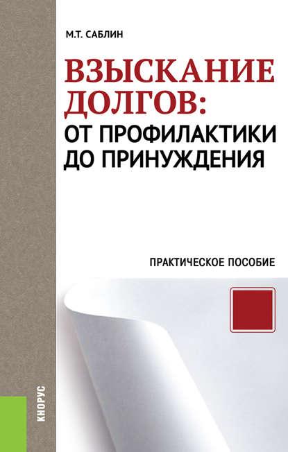 Обложка «Взыскание долгов: от профилактики до принуждения»