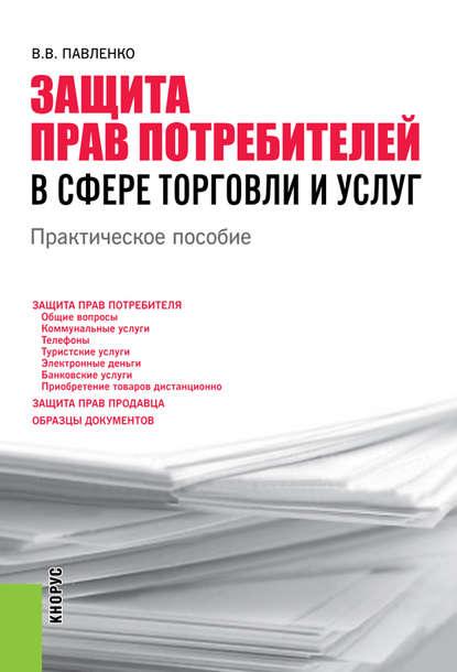 Обложка «Защита прав потребителей в сфере торговли и услуг»