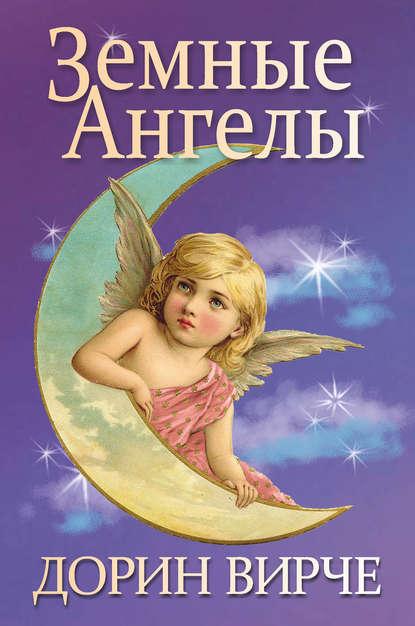 Обложка «Земные ангелы»