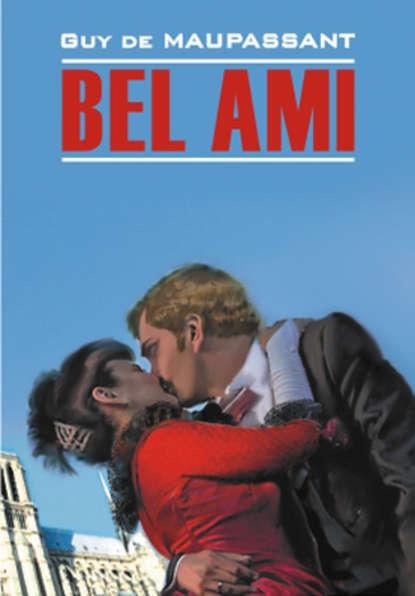 Обложка «Милый друг. Книга для чтения на французском языке»