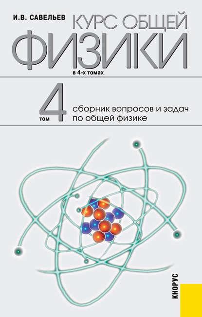 сборник общей задач по савельев физике решебник