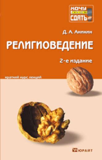Религиоведение 2-е изд., пер. и доп. Конспект лекций