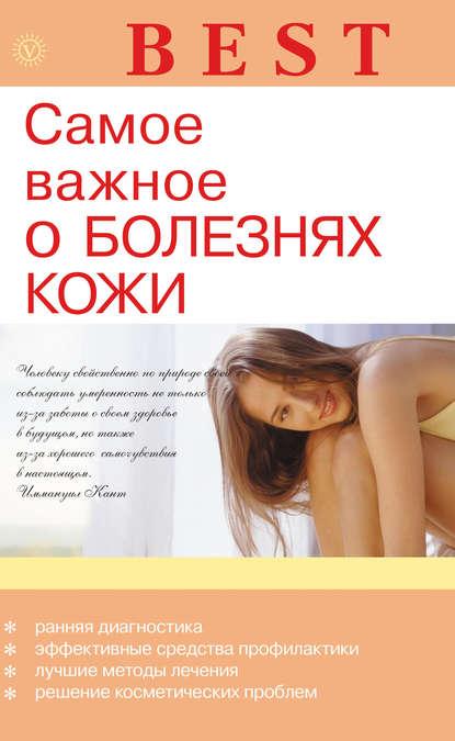 Обложка «Самое важное о болезнях кожи»