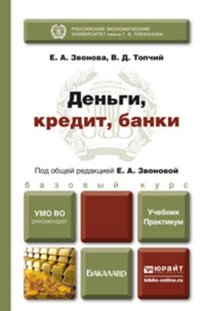 ЗВОНОВА Е.А ДЕНЬГИ КРЕДИТ БАНКИ М 2012 СКАЧАТЬ БЕСПЛАТНО