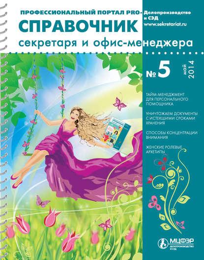 Обложка «Справочник секретаря и офис-менеджера № 5 2014»