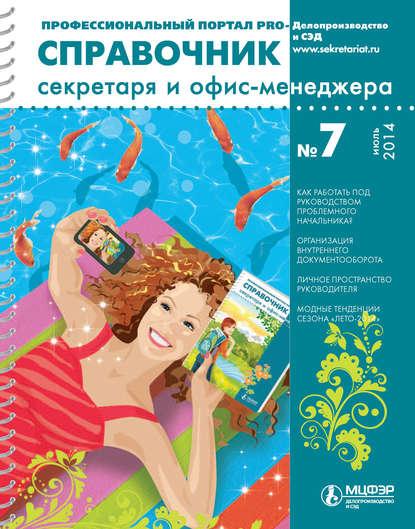 Обложка «Справочник секретаря и офис-менеджера № 7 2014»