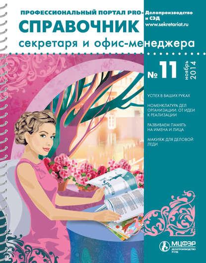 Обложка «Справочник секретаря и офис-менеджера № 11 2014»