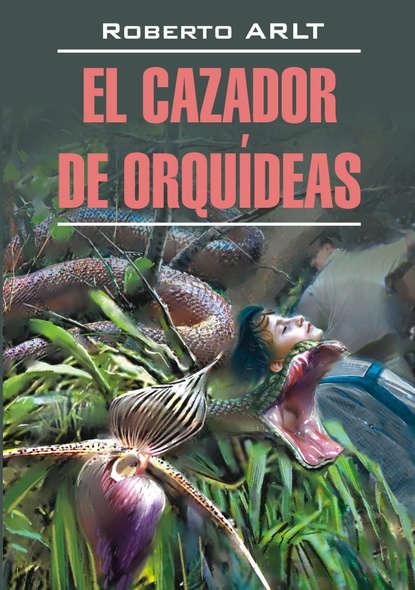 Обложка «Охотник за орхидеями. Книга для чтения на испанском языке»