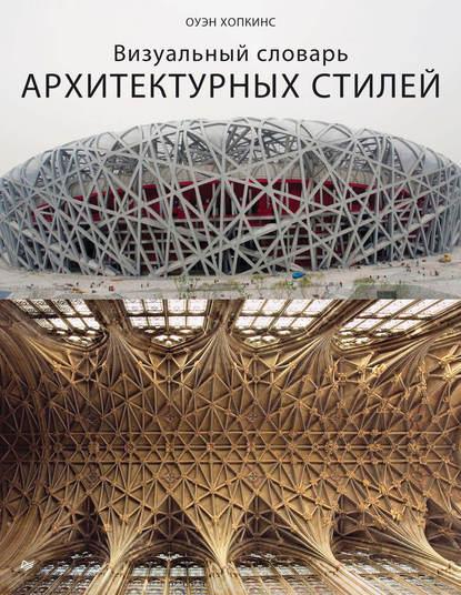 Обложка «Визуальный словарь архитектурных стилей»