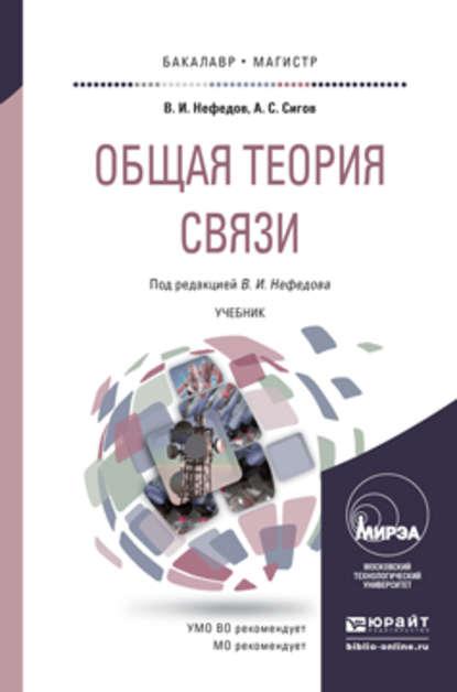Обложка «Общая теория связи. Учебник для бакалавриата и магистратуры»