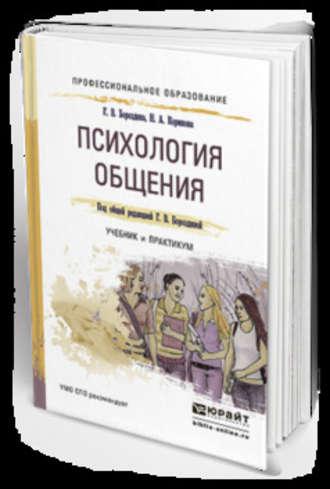 uchebniki-po-psihologii-onlayn