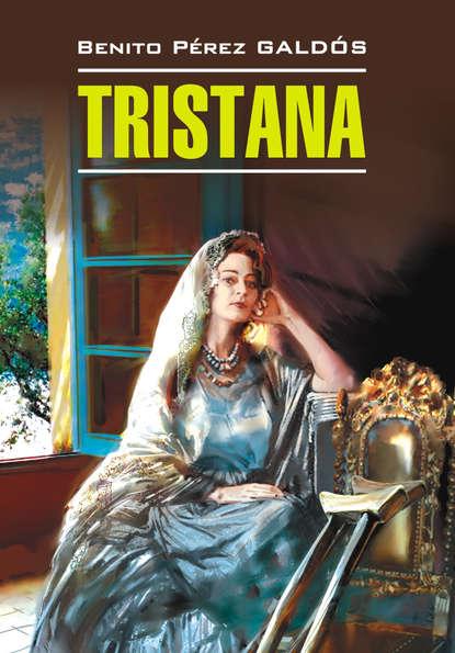 Обложка «Тристана. Книга для чтения на испанском языке»