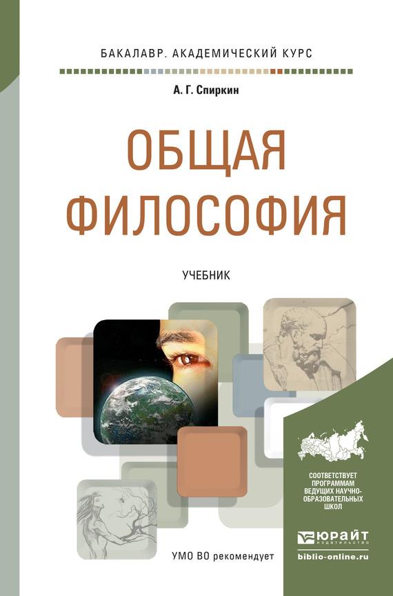 философия учебник издание 2017 читать онлайн