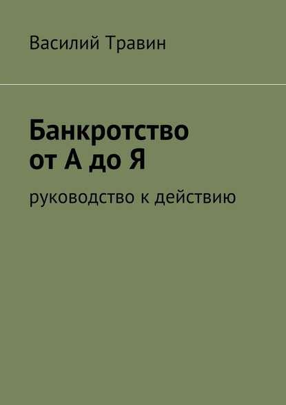 Обложка «Банкротство от А до Я»