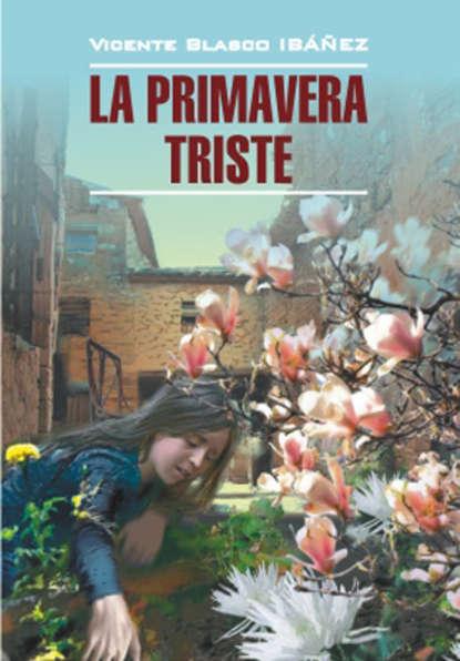 Обложка «Грустная весна. Книга для чтения на испанском языке»
