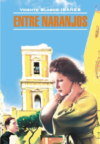 Обложка «В апельсиновых садах. Книга для чтения на испанском языке»