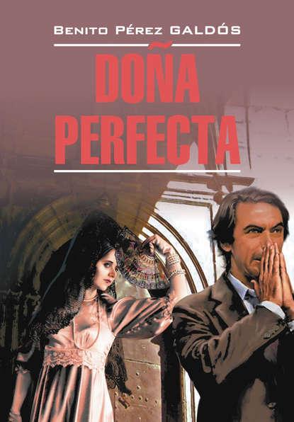 Обложка «Донья Перфекта. Книга для чтения на испанском языке»