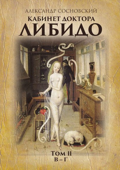 Обложка «Кабинет доктора Либидо. Том II (В – Г)»