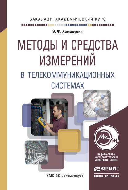 Обложка «Методы и средства измерений в телекоммуникационных системах. Учебное пособие для академического бакалавриата»