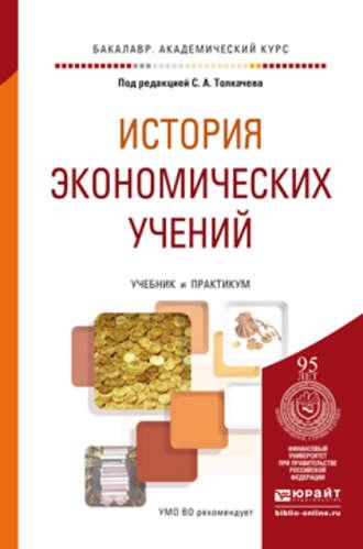 Артем юрьевич тепляков, история экономических учений. Учебник и.