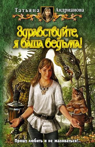 Татьяна андрианова здравствуйте я ваша ведьма 4 книга скачать бесплатно