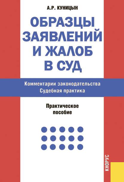Обложка «Образцы заявлений и жалоб в суд»