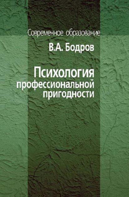 Обложка «Психология профессиональной пригодности»