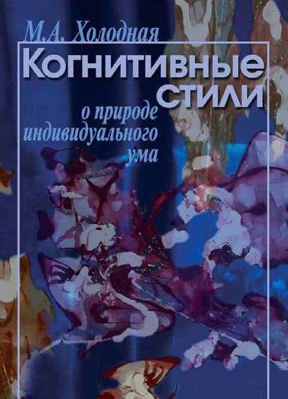 Обложка «Когнитивные стили. О природе индивидуального ума»