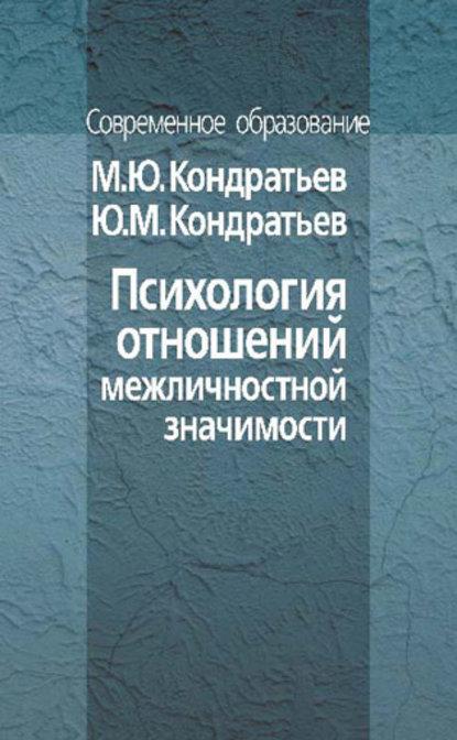 Обложка «Психология отношений межличностной значимости»