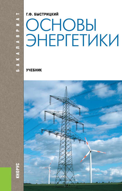 Обложка «Основы энергетики»