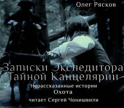Обложка «Нерассказанные истории. Охота»