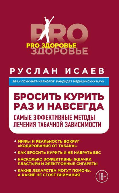 Обложка «Бросить курить навсегда. Самые эффективные методы лечения табачной зависимости»