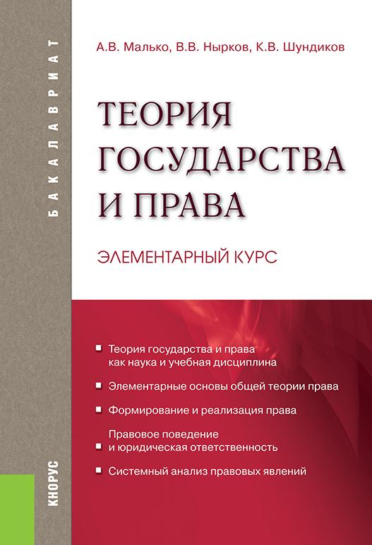 Обложка Теория государства и права. Элементарный курс