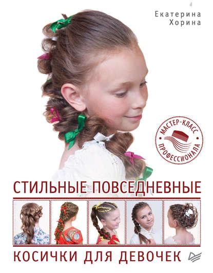 Обложка «Стильные повседневные косички для девочек. Мастер-класс профессионала»