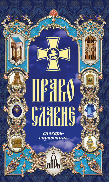 Обложка «Православие. Словарь-справочник»