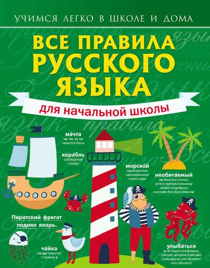 Обложка «Русский язык. Все правила в схемах, таблицах и картинках»