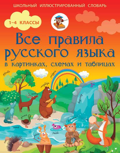 Обложка «Все правила русского языка в картинках, схемах и таблицах»