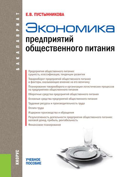 Обложка «Экономика предприятий общественного питания»