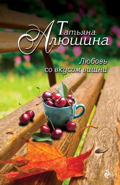 Обложка «Любовь со вкусом вишни»