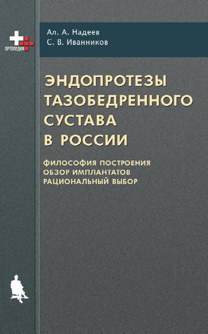 Обложка «Эндопротезы тазобедренного сустава в России: философия построения, обзор имплантатов, рациональный выбор»