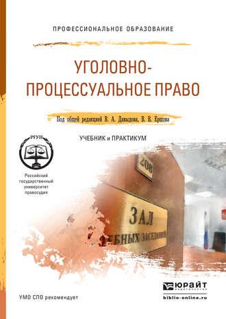 Учебник по уголовно-процессуальному праву бесплатно.