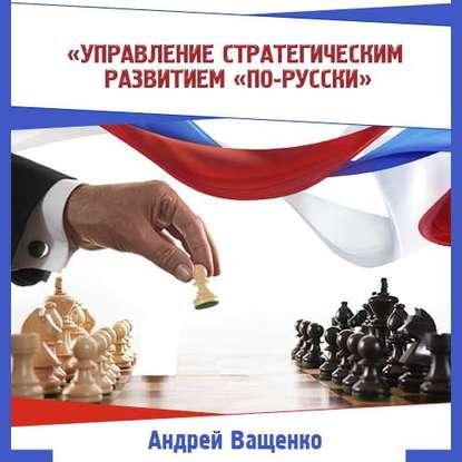 Обложка «Управление стратегическим развитием «по-русски»»